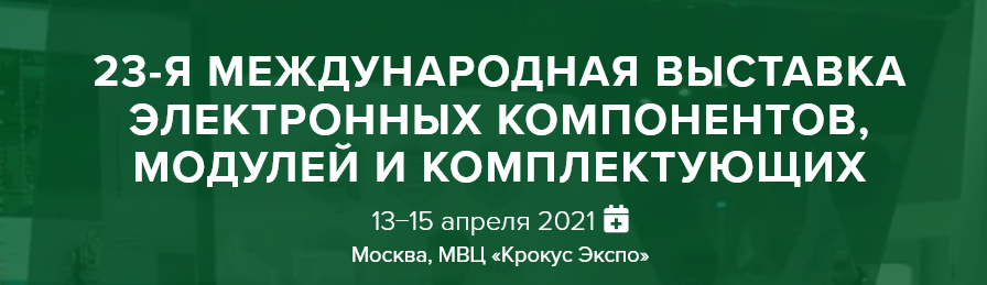 https://expoelectronica.ru/Ru