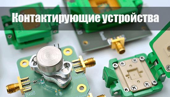Прижимные и контактные устройства для микросхем